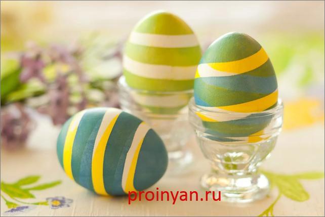 яйца крашенные с изолентой