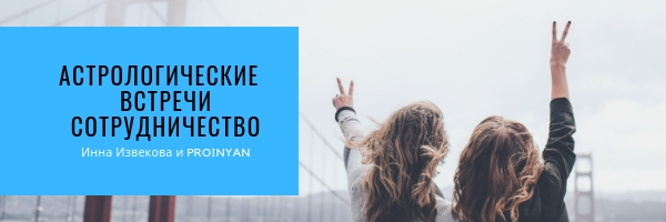 Астрологические семинары, марафоны, вебинары, курсы онлайн и в Томске. Сотрудничество и практика